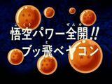 O poder máximo de Goku
