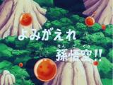 A volta de Goku
