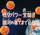 A viagem de Goku à Namekusei