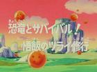 L'addestramento di Gohan Title-Card JP