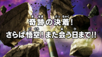 Dragon Ball Super Episodio 131 JP