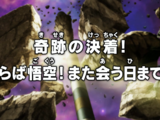 Episodio 131 (Dragon Ball Super)