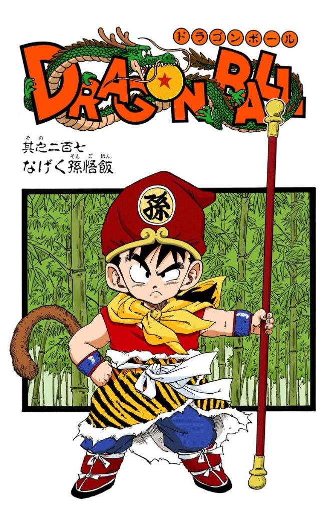 Dragonball Son Gohan