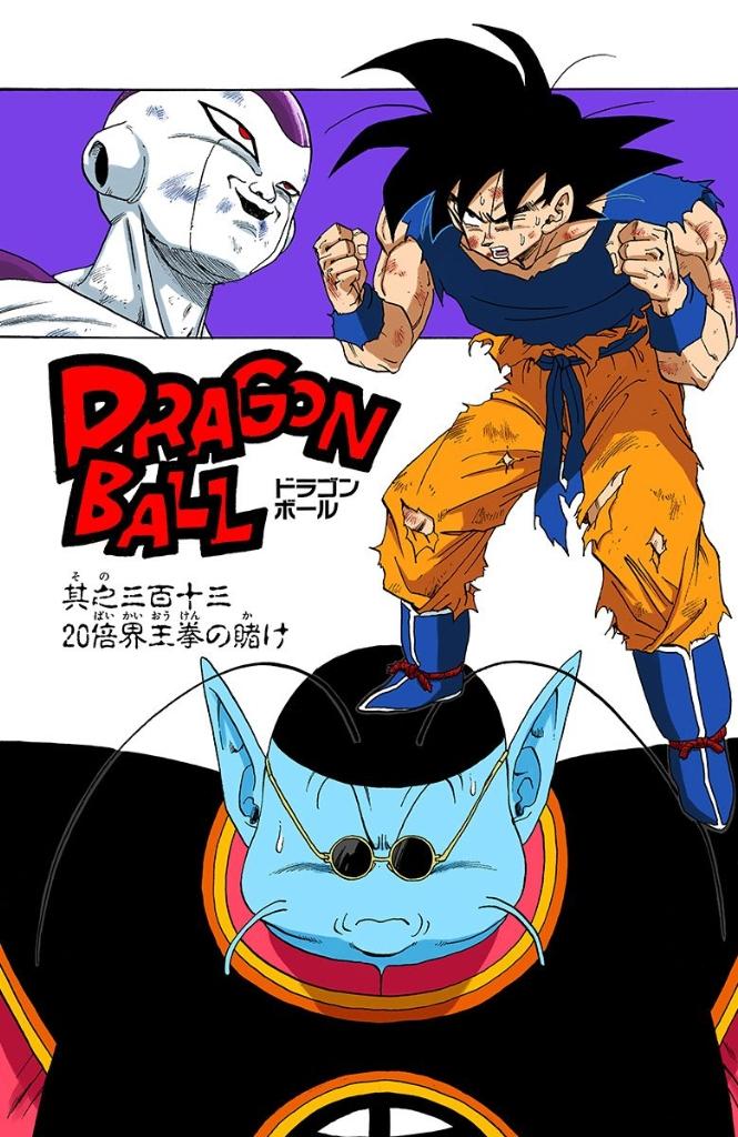 Kaiō Ken Times 20 Dragon Ball Wiki Fandom Powered By Wikia