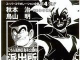 Kochira Namekku-sei Dragon Kōen Mae Hashutsujo
