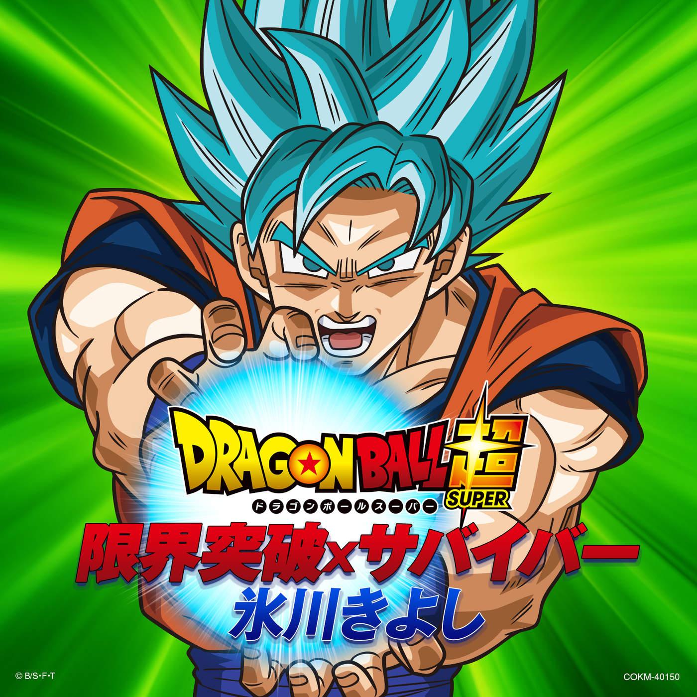 dragon ball z super episodes download torrent