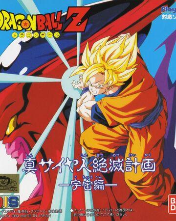 Dragon Ball Z Gaiden Shin Saiyajin Zetsumetsu Keikaku Uchu Hen