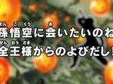 Eu quero ver Son Goku! O chamado de Zen'oh!