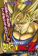 Dragon Ball Z Limit-Shattering Super Warriors