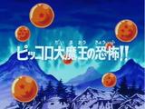 O temido Piccolo Daimaoh