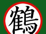 Ecole Tsuru Sen