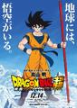 Dragon Ball Super, le film