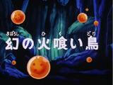Episodio 150 (Dragon Ball)