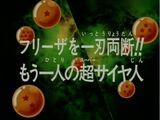 Episodio 120 (Dragon Ball Z)