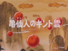 Episodio 3 (Dragon Ball)-0
