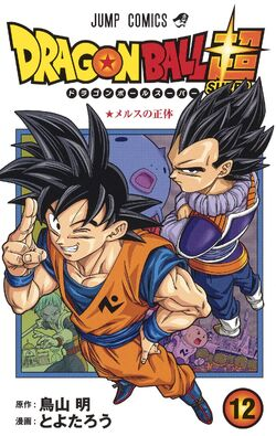 Volume 12 (DBS) Cover