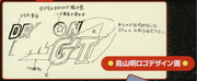 Logo DBGT schizzo