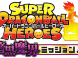 Super Dragon Ball Heroes: Ankokumakai Mission!