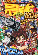 Saikyou Jump 10-2012