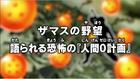 Episodio 61 (Dragon Ball Super)