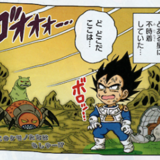 Vegeta su Vampa in Dragon Ball SD