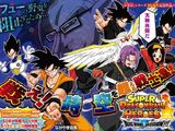 Super Dragon Ball Heroes: Big Bang Mission!!! (manga)