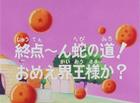 La fine del Serpentone Title-Card JP