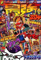 Saikyou Jump 5-2015