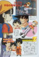 Pagina 11 Dragon Ball GT Perfect Files