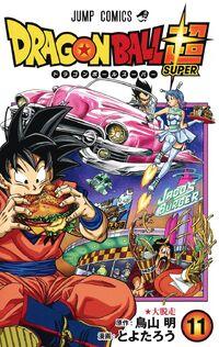 DBS Volume 11 JP