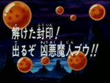 Episodio 231 (Dragon Ball Z)
