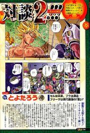 Dragon Ball Z La Resurrezione di 'F' - extra toyotaro