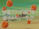 Episodio 42 (Dragon Ball Z)