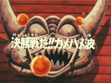 Episodio 26 (Dragon Ball)