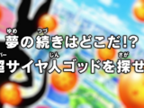 Episodio 3 (Dragon Ball Super)