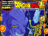 Capítulo 1 (Dragon Ball Super)