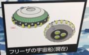 Frieza's spaceship (present)