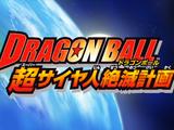 Dragon Ball: El plan para erradicar a los Super Saiyan