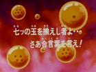 Il drago di Namecc Title-Card JP