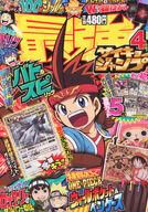 Saikyou Jump 4-2012