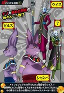 Dragon ball super MP 14