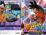 Dragon Ball: ¡Oye! ¡Son Goku y sus amigos regresan!