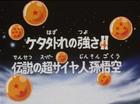 La straordinaria potenza di Goku Title-Card JP