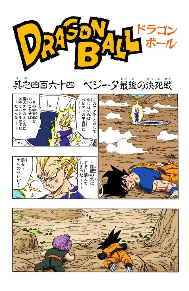 Vegeta And Trunks Comic