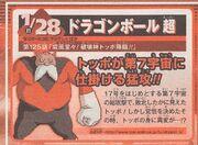 DBS 125 Shonen Jump