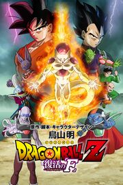 Dbz movie 2015 poster