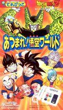 Dragon Ball Z Atsumare! Gokū Wārudo (1992)