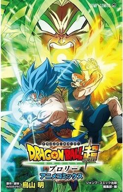 Broly Anime Comic cover
