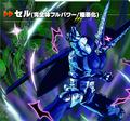 Cell (Supervillain) XV2 Scan