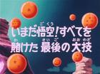 La trasformazione di Vegeta Title-Card JP